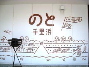 2道の駅千里浜
